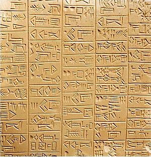 26th century BC Sumerian document (wikipedia)